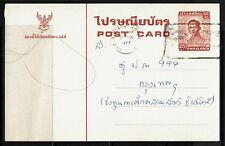 Thailand 1977 255 st Postal Card, Used - Lot 092617
