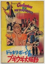 Confessions of a Pop Performer Japan Program Norman Cohen, Robin Askwith, D.Hare