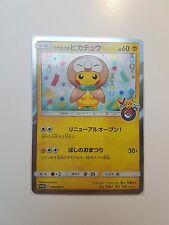 Japanese 088/SM-P Pokemon Center Japan Pikachu Tohoku Poncho Promo Rare R Card