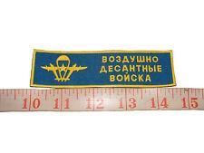 Original Russian VDV Blue Berets Para Chest Patch with Parachute, NEW!