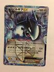 Pokemon Carte / Card Lugia EX Rare Holo 059/070 R 1ED BW7