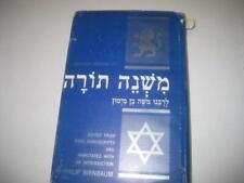 Maimonides Mishneh Torah (Yad Hazakah) HEBREW ENGLISH by Birnbaum RAMBAM