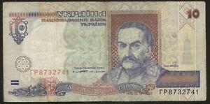 Ukraine 10 Hryven 1994 Pick 111a Yuschenko Fine