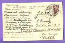 LATVIA RUSSIA POSTCARD USED RIGA TO NIZNIY 1926s ADVERTISEMENT 1050