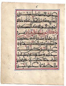 FANTASTIC ISLAMIC MANUSCRIPT DALAYEL KHAYRAT LEAF 1306 AH (1888 AD): 1w