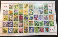 Y692  Japan  1991    Prefectural Flower Sheet  FOLDED-ONCE   MNH