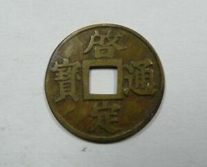 Vietnam French Protectorate Khai Ding 1 Phan cash 1916-1925 KM #655 VERY SCARCE