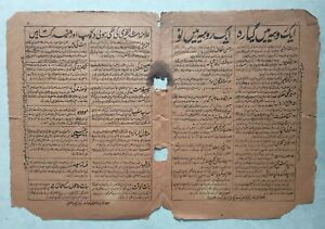 Interesting Islamic/Arabic 19th Century Printed Old Paper 2 Leaves 4 Pages ZN86