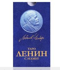 Таро Ленин с нами  GIFT Russian Edition Tarot Cards Decks