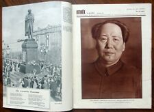 1950 Soviet Russian magazine OGONEK, War in Korea, Mao Zedong, China, Poster