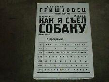 Yevgeni Grishkovetz Как я съел собаку Hardcover Russian