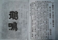 CHINESE RECORD CATALOG #1