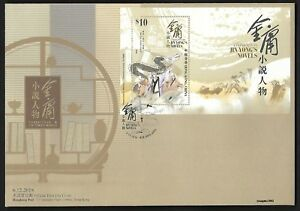 Hong Kong, China 2018 Characters in Jin Yong's Novels S/S FDC Stamp 金庸