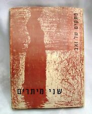 Signed manuscript Hanna Rovina Robina dedication book 1970 israeli actress