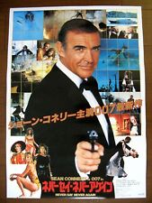 007 NEVER SAY NEVER AGAIN Japanese B2 original movie poster 1983 (JB090901)
