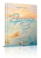 In Russian book - The Little Mermaid / Русалочка - Ганс Христиан Андерсен