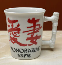 Vintage Honorable Wife White Coffee Tea Mug 1984 Enesco Red Japanese Letters