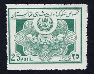 Afghanistan 1920-1930 documentary stamp error perforation MNH PROOF!! RARE! R!R!