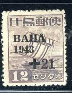 1943 Philippines Sc# NB5 OVERPRINT Japanese🎎 Occupation Japan MVLH  OG