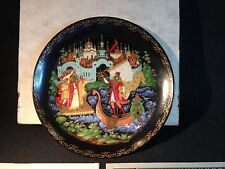 "Bradford Exchange - Russian Legends ""Sadko"" Collector Plate w/Certificate"