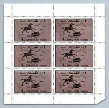 Dhufar 1972, 4B Horse & Map MNH M/S Sheet #M381