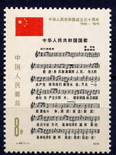 CHINA PRC Stamp 1979 J46 SC#1510 National Anthem MNH