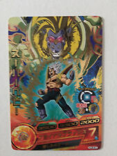 Dragon Ball Heroes Rare HJ6-61