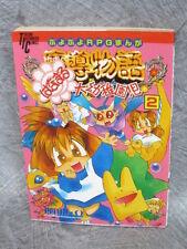 MADO MONOGATARI MADOU Hanamaru 2 Manga Comic OSHIDA Puyo puyo Book TK