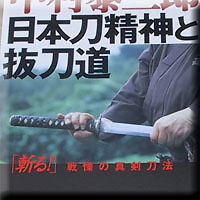 Japanese Sword Kendo Arts 1 6 Book - Wielding a REAL Katana m