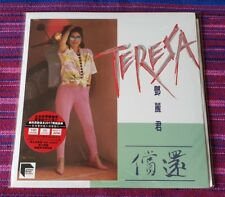 Teresa Teng ( 鄧麗君) ~ 償還 ( Abbey Road with serial number187 )  Lp