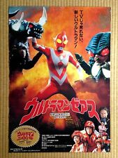 ULTRAMAN THE EARTH 1996 JAPANESE MOVIE POSTER JAPAN
