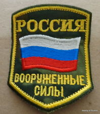 Russia   army RUSSIAN FLAG  patch EMBROIDERED  #334 LE