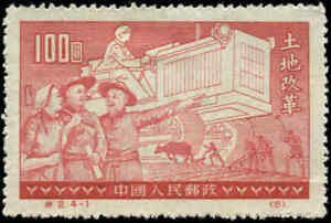 China, People's Republic of Scott #128R REPRINT Mint No Gum As Issued