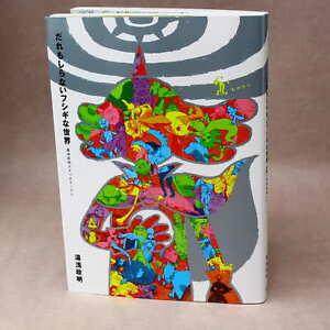 Masaaki Yuasa Sketchworks - ANIME MANGA ARTBOOK NEW