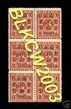 1897 年  大清郵政 紅印花加蓋暫作郵票 小字當貳分 六方連  2c/3c Red Revenue B/6