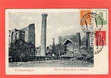 More details for samarcande samerkand mosque bazaar turkestan russia pc used 1927 ref t201