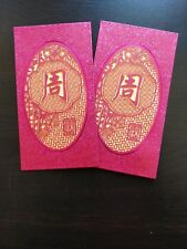 Chinese Red Envelopes, Red Packets, Chinese Surname 周 Chow/ Chou / Zhou, Hongbao
