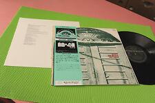 BANCO LP IO SONO NATO LIBERO JAPAN NM 1979 INSERT OBI !!!!!!!!!!!!!!!!!!!!!!!!