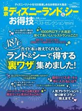 Tokyo Disneyland and Sea Deals Technical Best Selection mini Book