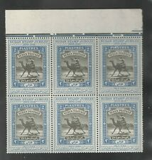 Sudan 1948 SCARCE Camel Postman Margin Block of 6 Gem UMM MNH