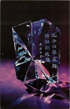 Saying of Confucius Cho Chung-Yung Glass Corning Glass Center New York Postcard