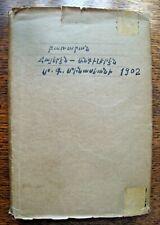 1902 ARMENIAN ENGLISH DICTIONARY CONSTANTINOPLE, ELIJIAH MALKASSIAN PUBLISHER