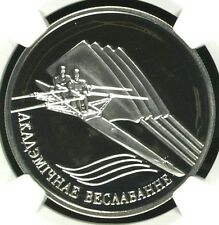 2004 Belarus Silver Coin 20 Roubles Sculling Sport KM#124 NGC PF67 Low Mintage