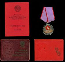 Soviet Russian USSR WWII Labour Rail Road Medal Badge ID Certificate Set