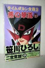 TATSUNOKO YATTAMAN TIME BOKAN THE COMPLETE WORKS ART BOOK USATO JAP TN1 49273