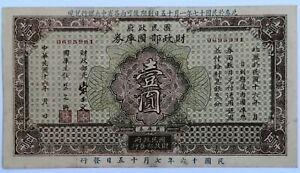 Republic of China, 1, financial bond bill loan share