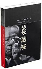 Minosukeden : Minosuke Yoshida bunraku Autobiography Book