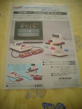 > R.O.B. ROBOT GYROMITE FAMICOM NES A4 FLYER HANDBILL <