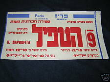 IL SAPROFITA Rare Original Israeli Film Movie Hebrew lobby Poster 1974 Italian
