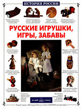 Russian Toys, Games, Fun.Русские игрушки, игры, забавы.Russian Text.Brand New